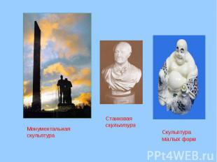 Монументальная скульптура Станковая скульптура Скульптура малых форм