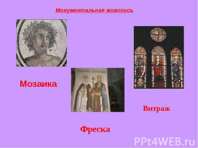 Монументальная живопись Мозаика Фреска Витраж