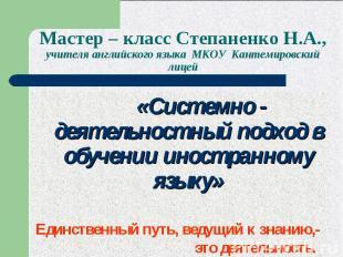Мастер – класс Степаненко Н.А., учителя английского языка МКОУ Кантемировский ли