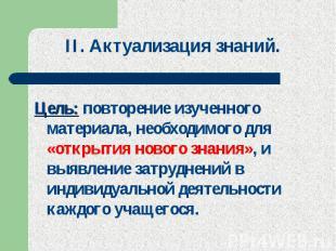 II. Актуализация знаний. Цель: повторение изученного материала, необходимого для