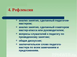 4. Рефлексия анализ занятия, сделанный педагогом-мастером; анализ занятия, сдела