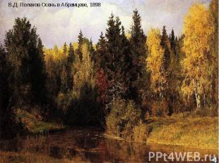 В.Д. Поленов Осень в Абрамцеве, 1898