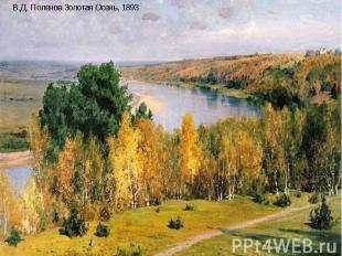 В.Д. Поленов Золотая Осень, 1893