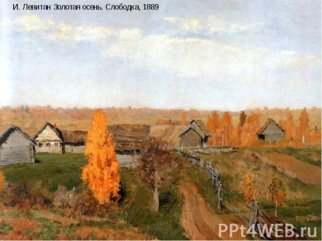 И. Левитан Золотая осень. Слободка, 1889