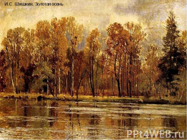 И.С. Шишкин. Золотая осень