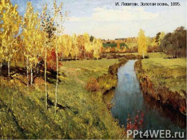 И. Левитан. Золотая осень, 1895.
