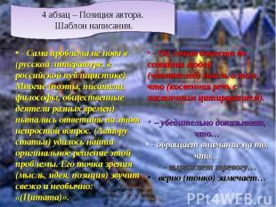 4 абзац – Позиция автора. Шаблон написания. - Сама проблема не нова в (русской л