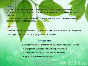 Цели: - развитие педагогического мастерства на основе организации пространства д