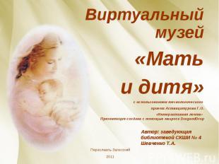 Виртуальный музей «Мать и дитя» с использованием технологического приема Астваца