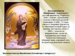 Васнецов Виктор Михайлович - выдающийся русский живописец. Родился в 1848 г. в В