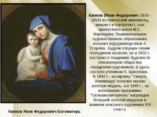 Капков (Яков Федорович, 1816 - 1854) исторический живописец, жанрист и портретис