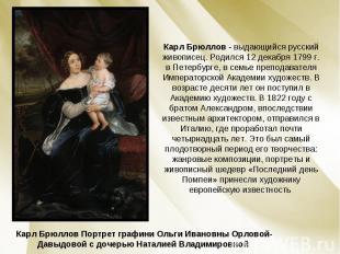 Карл Брюллов - выдающийся русский живописец. Родился 12 декабря 1799 г. в Петерб