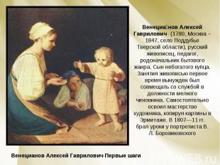 Венециа нов Алексей Гаврилович - (1780, Москва – 1847, село Поддубье Тверской об