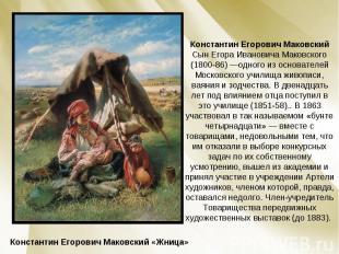 Константин Егорович Маковский Сын Егора Ивановича Маковского (1800-86) —одного и