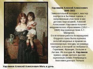 Харламов Алексей Алексеевич 1840-1922 Замечательный колорист, мастер портрета и