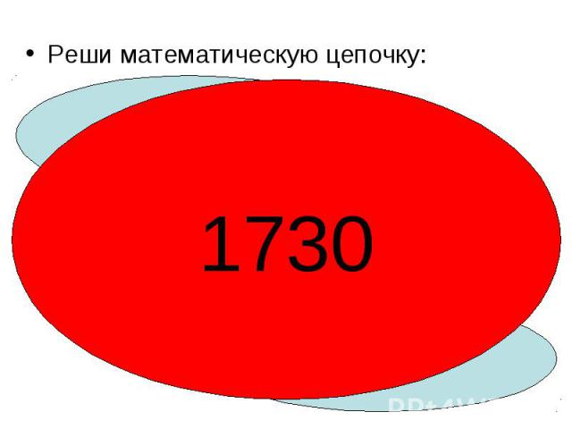 Реши математическую цепочку: