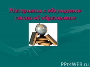 Материалы к обсуждению закона об образовании