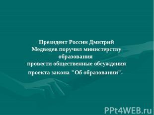 Президент России Дмитрий Медведев поручил министерству образования провести обще