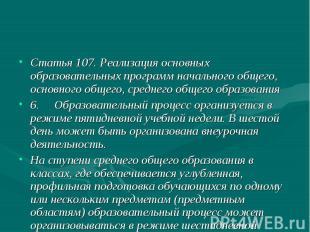 Статья 107. Реализация основных образовательных программ начального общего, осно