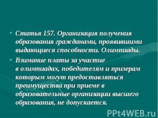 Статья 157. Организация получения образования гражданами, проявившими выдающиеся