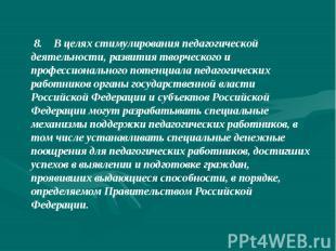 8. В целях стимулирования педагогической деятельности, развития творческого