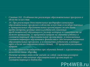 Статья 161. Особенности реализации образовательных программ в области искусства