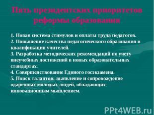 Пять президентских приоритетов реформы образования 1. Новая система стимулов и о
