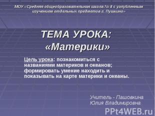 МОУ «Средняя общеобразовательная школа № 8 с углубленным изучением отдельных пре