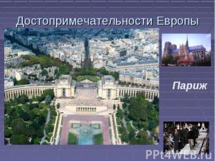 Достопримечательности Европы Париж