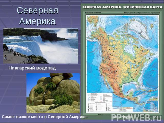 Северная Америка Ниагарский водопад Самое низкое место в Северной Америке