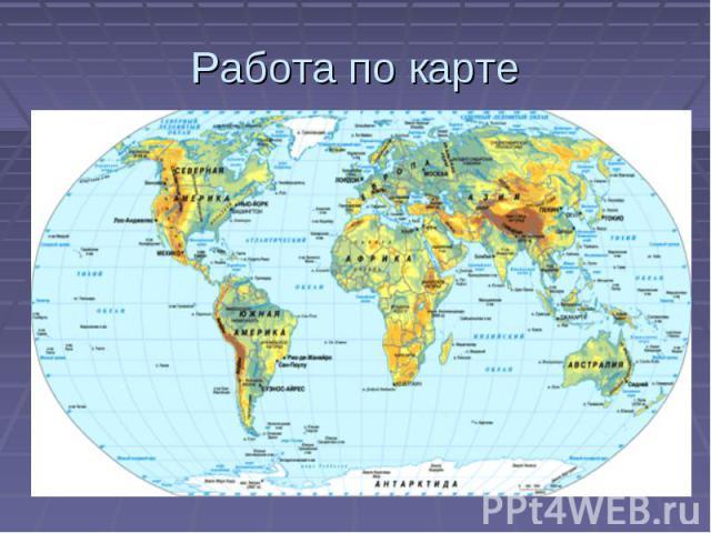 Работа по карте