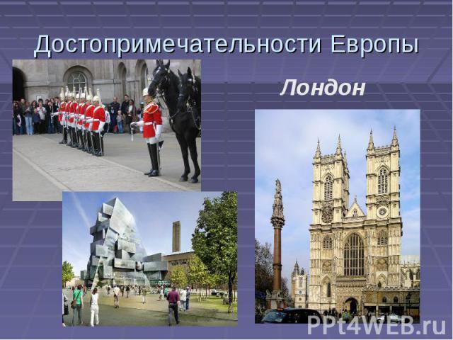 Достопримечательности Европы Лондон