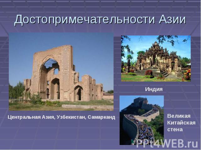 Достопримечательности Азии Центральная Азия, Узбекистан, Самарканд Великая Китайская стена