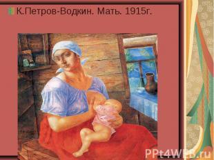 К.Петров-Водкин. Мать. 1915г.