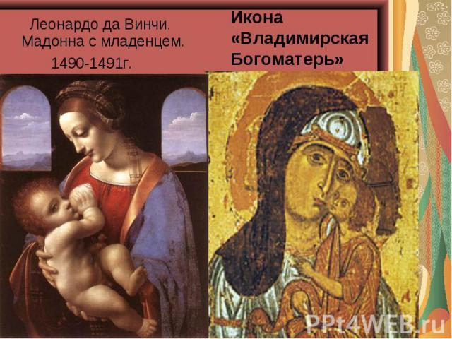 Леонардо да Винчи. Мадонна с младенцем. 1490-1491г. Икона «Владимирская Богоматерь»