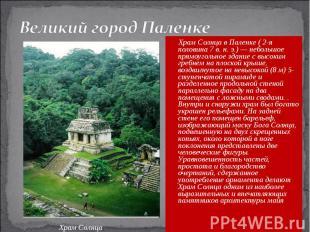 Великий город Паленке Храм Солнца в Паленке ( 2-я половина 7 в. н. э.) — небольш