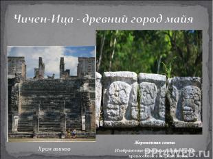 Чичен-Ица - древний город майя Храм воинов