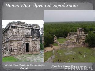 Чичен-Ица - древний город майя Чичен-Ица. Женский Монастырь. Фасад. Дождь в Чиче