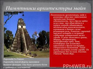 Памятники архитектуры майя Памятниками архитектуры майя в различных областях сво
