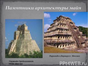 Памятники архитектуры майя Пирамида Предсказателя. Майя. Мексика Пирамида в Вера