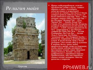 Религия майя Жрецы майя разработали сложное мистическое учение о богах, главным