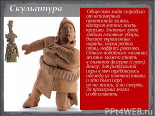 Скульптура Общество майя страдало отнепомерных притязаний элиты, которая хотела