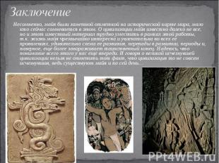 ЗаключениеНесомненно, майя были заметной отметкой на исторической карте мира, ма
