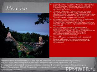 МексикаГеографическое положение Мексики: Государство общей площадью 1,95 млн. кв