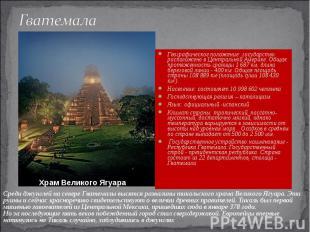 ГватемалаГеографическое положение: государство расположено в Центральной Америке