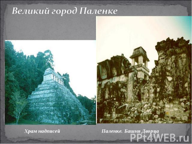 Великий город Паленке Храм надписей Паленке. Башня Дворца
