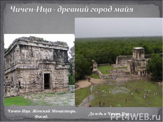 Чичен-Ица - древний город майя Чичен-Ица. Женский Монастырь. Фасад. Дождь в Чичен Ице.