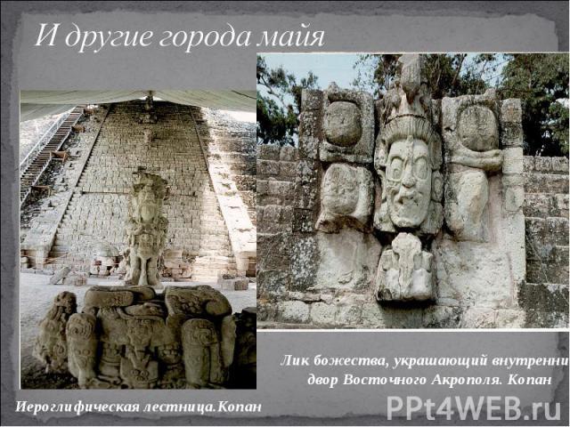 И другие города майяЛик божества, украшающий внутренний двор Восточного Акрополя. Копан
