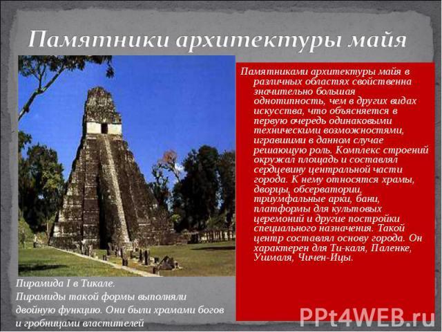 Памятники архитектуры майя Памятниками архитектуры майя в различных областях свойственна значительно большая однотипность, чем в других видах искусства, что объясняется в первую очередь одинаковыми техническими возможностями, игравшими в данном случ…
