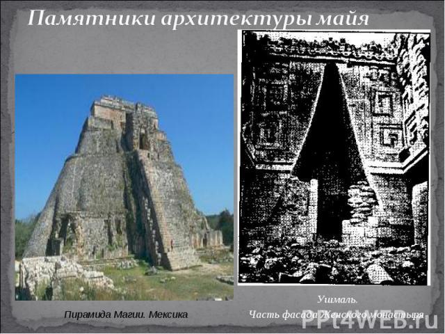 Памятники архитектуры майя Ушмаль. Часть фасада Женского монастыря Пирамида Магии. Мексика